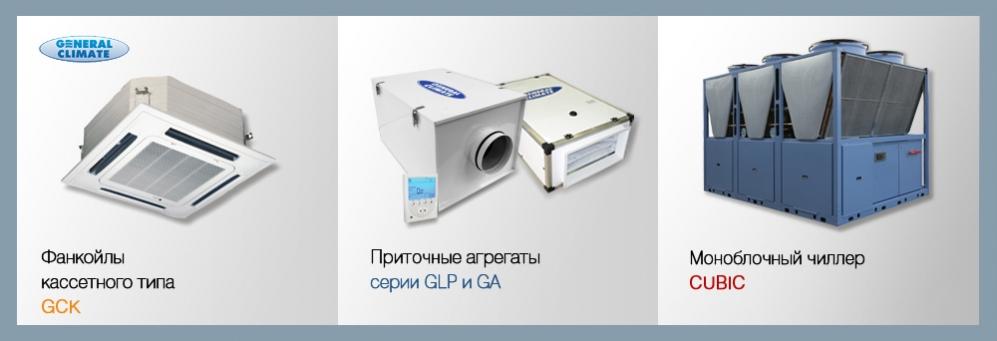 Инструкция По Монтажу General Climate - фото 6